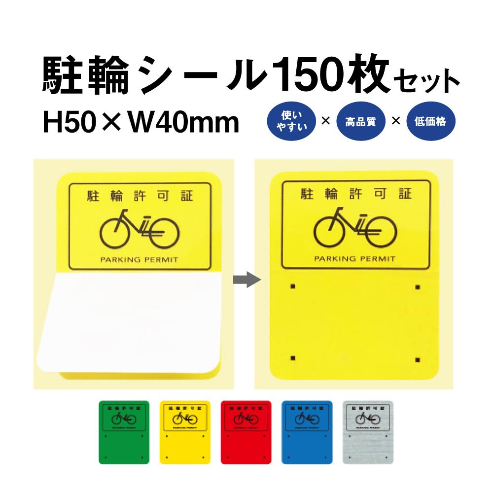 駐輪シール iタイプ 150枚セット / 自転車 自転車シール バイク 駐輪場 駐輪証 駐輪許可証 駐輪管理 ステッカー ピクトグラム pp-i001-150set