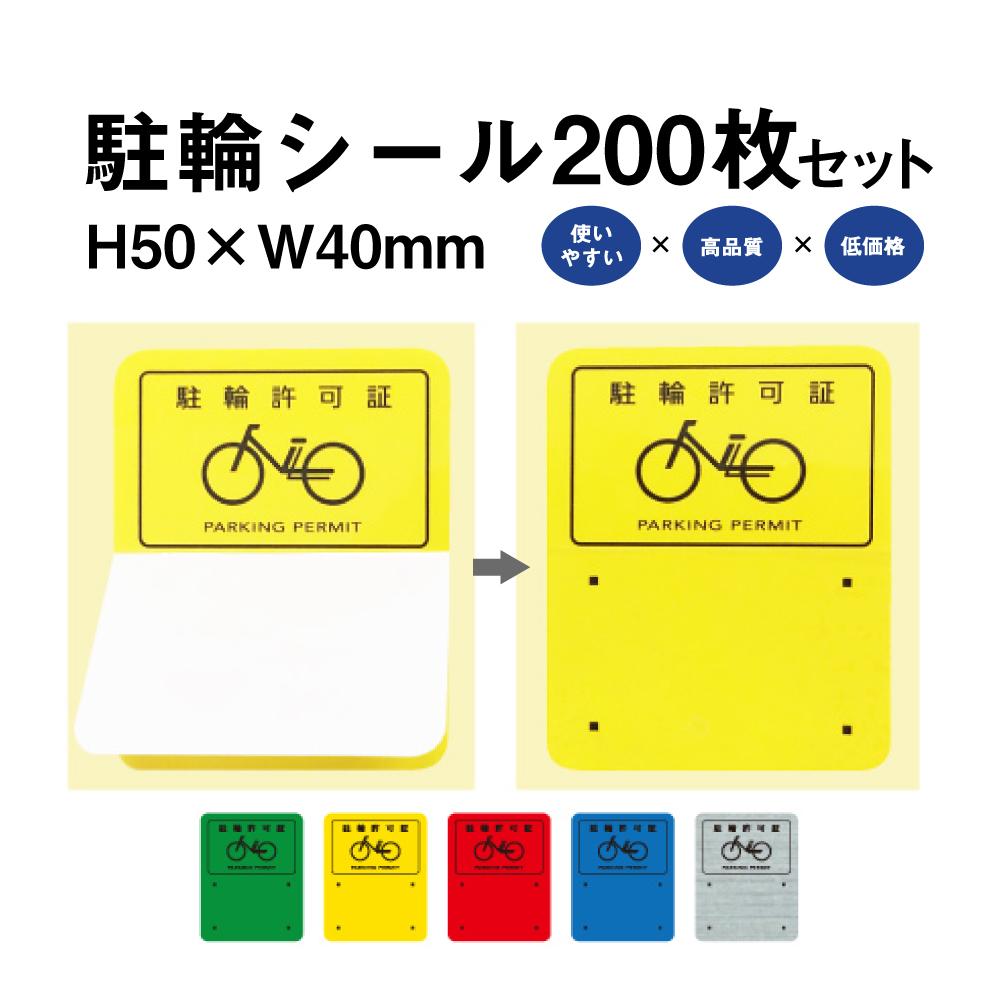 駐輪シール iタイプ 200枚セット / 自転車 自転車シール バイク 駐輪場 駐輪証 駐輪許可証 駐輪管理 ステッカー ピクトグラム pp-i001-200set