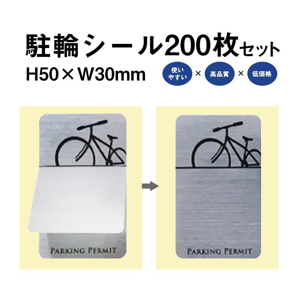 駐輪シール L-03タイプ 200枚セット / 自転車 自転車シール 駐輪場 駐輪証 駐輪許可証 駐輪管理 ステッカー ピクトグラム 金属調 シルバー おしゃれ pp-l031-200set