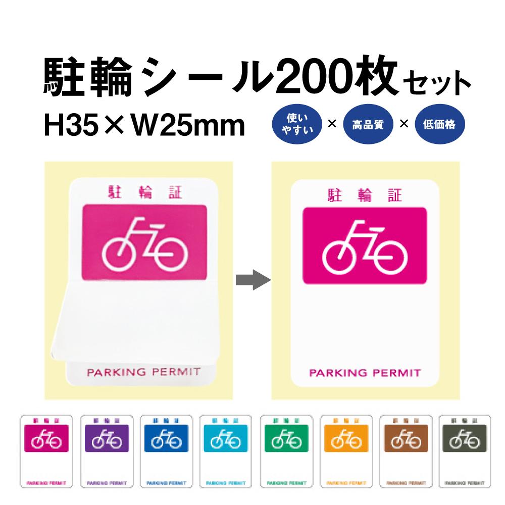 駐輪シール PS-01タイプ 200枚セット / 自転車 自転車シール 駐輪場 駐輪証 駐輪許可証 駐輪管理 ステッカー ピクトグラム pp-ps01-200set