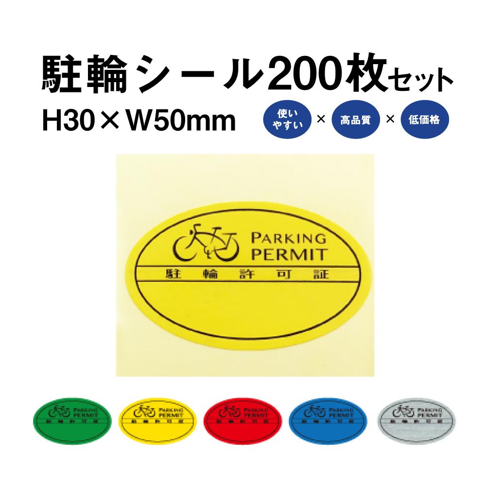 駐輪シール Sタイプ 200枚セット / 自転車 自転車シール 駐輪場 駐輪証 駐輪許可証 駐輪管理 ステッカー ピクトグラム pp-s001-200set