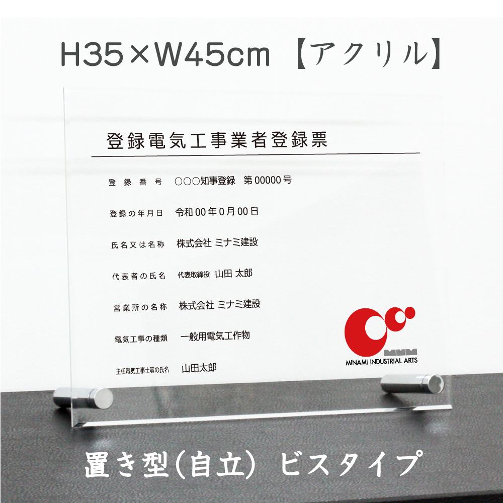 登録電気工事業者登録票 【 アクリル/置き型(自立)ビスタイプ】 H35×W45cm / 登録票 標識 看板 電気工事業 ele-acryl02-jiritu
