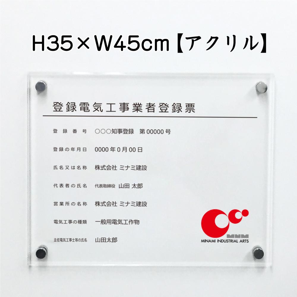 登録電気工事業者登録票【アクリル】 / 登録票 標識 看板 電気工事業 H35×W45cm 金看板