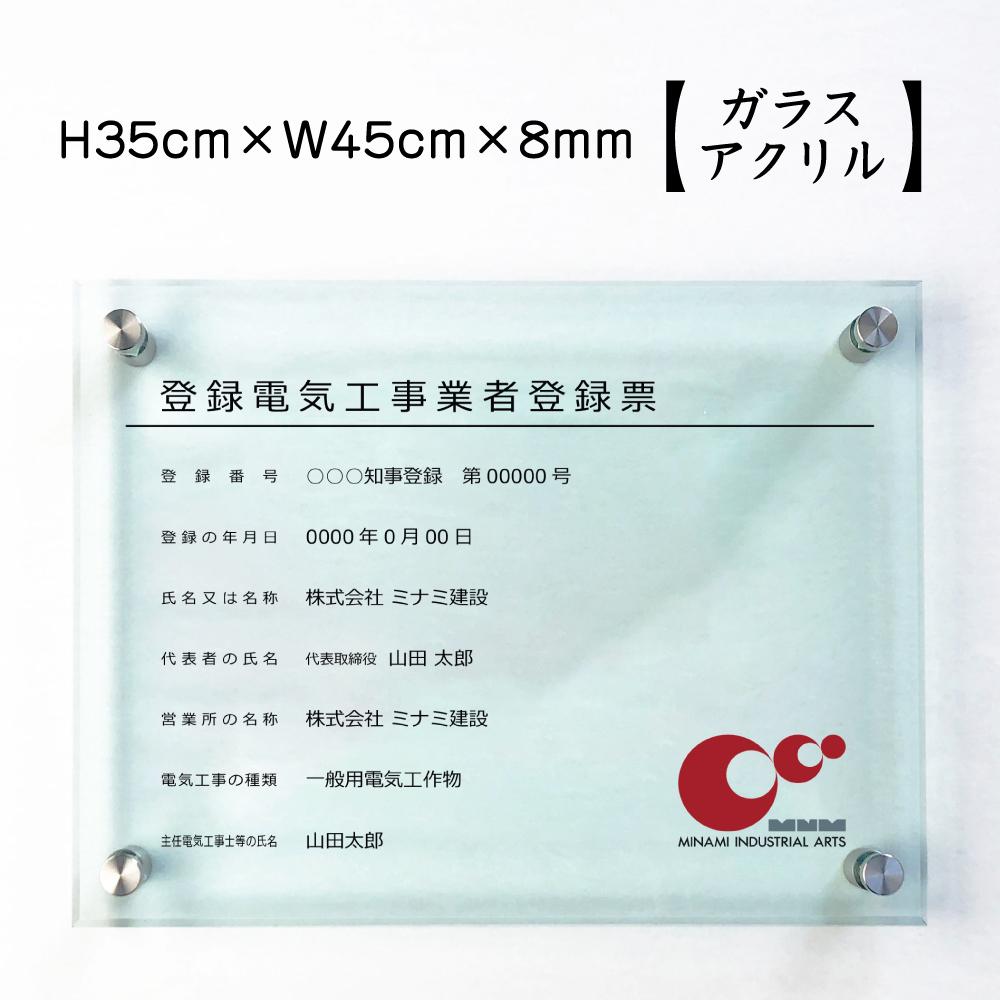 登録電気工事業者登録票【ガラスアクリル 8mm】 / 登録票 標識 看板 電気工事業 おしゃれ 高級感 H35×W45cm 金看板