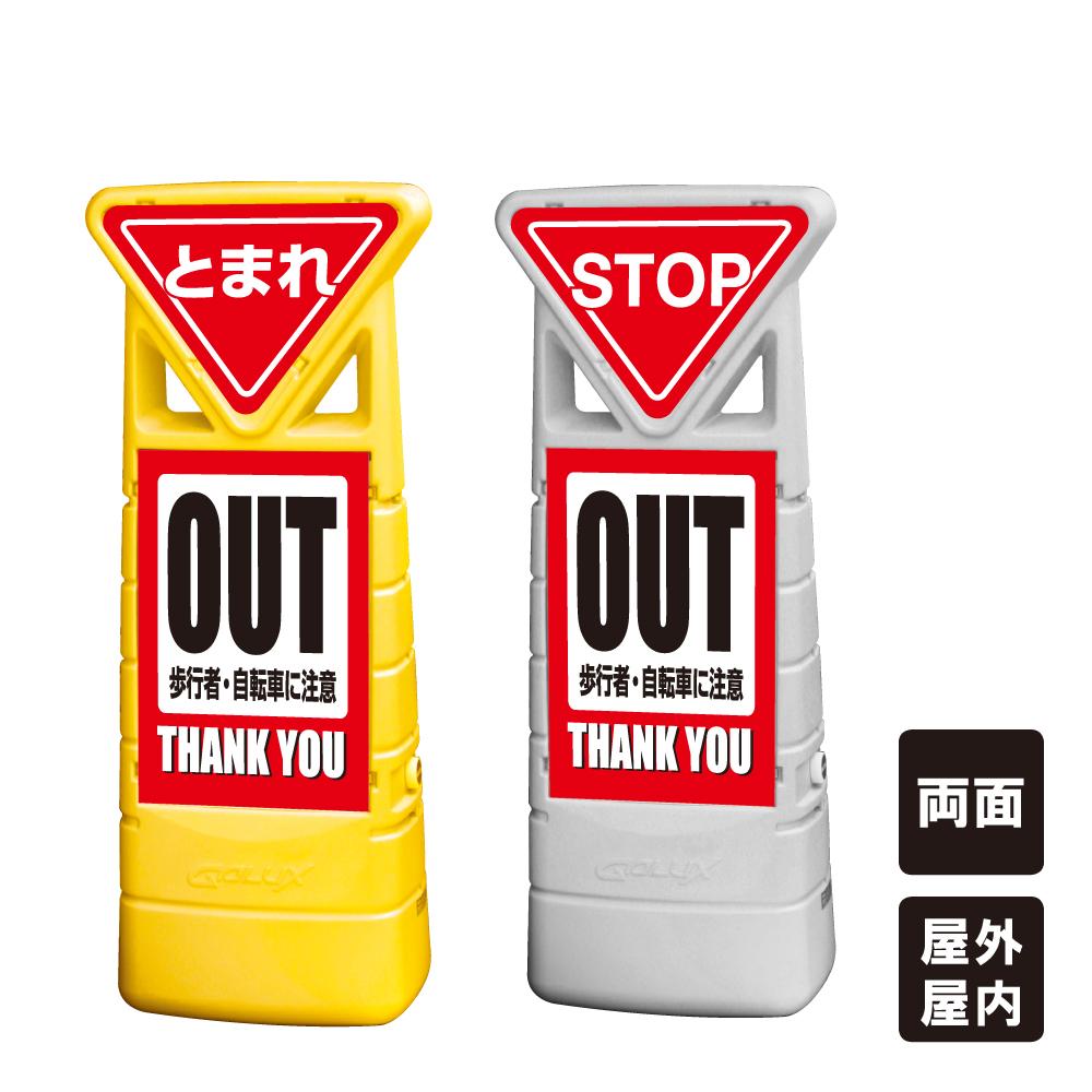 【OUT 歩行者・自転車に注意 THANK YOU】デルタストップサイン 止まれ STOP 樹脂製 置き看板 屋外 屋内 両面 ウォーターウェイト サンドウェイト
