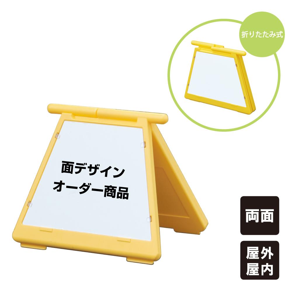 【面デザインオーダー商品】バタフライ 折りたたみ式 A型サイン 樹脂製 置き看板 屋外 屋内 両面 ウォーターウェイト サンドウェイト
