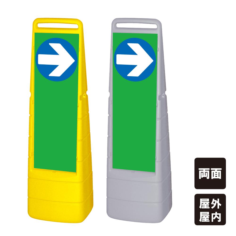 【→ 右矢印】マルチクリッピングサイン 駐車場 入口 樹脂製 置き看板 立て看板 スタンド看板 屋外 屋内 両面 ウォーターウェイト サンドウェイト