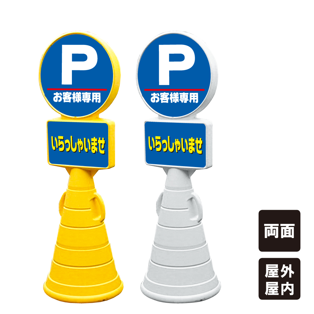 【P お客様専用】スーパーロードポップサイン 駐車場 樹脂製 置き看板 屋外 屋内 両面 ウォーターウェイト サンドウェイト