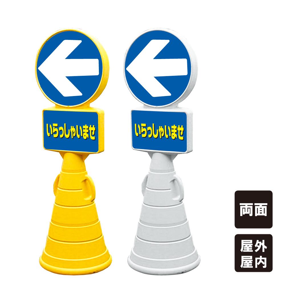 【左矢印】スーパーロードポップサイン 駐車場 樹脂製 置き看板 立て看板 スタンド看板 屋外 屋内 両面 ウォーターウェイト サンドウェイト