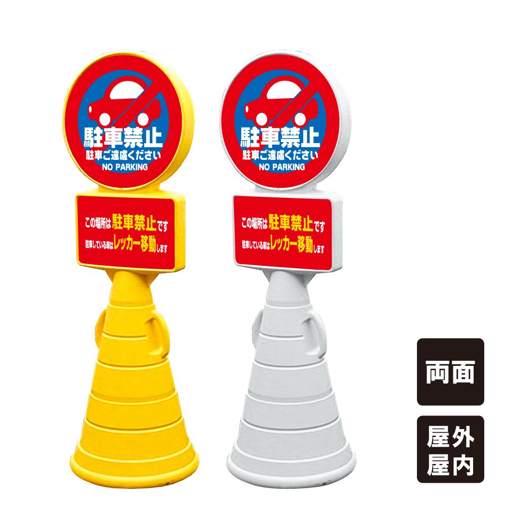 【駐車禁止 駐車ご遠慮ください】スーパーロードポップサイン 駐車場 樹脂製 置き看板 屋外 屋内 両面 ウォーターウェイト サンドウェイト