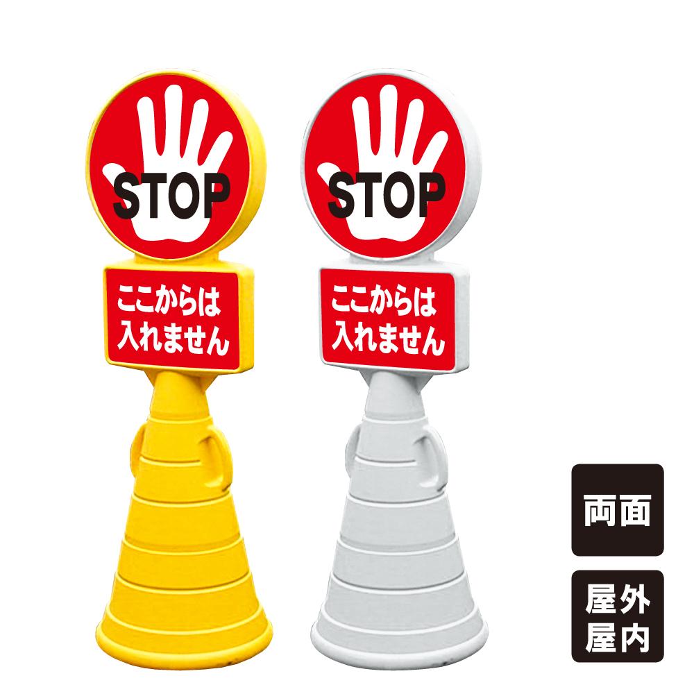 【STOP 止まれ】スーパーロードポップサイン 駐車場 樹脂製 置き看板 屋外 屋内 両面 ウォーターウェイト サンドウェイト