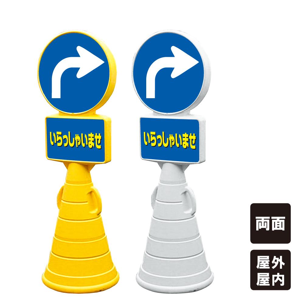 【右折 右矢印】スーパーロードポップサイン 駐車場 樹脂製 置き看板 立て看板 スタンド看板 屋外 屋内 両面 ウォーターウェイト サンドウェイト