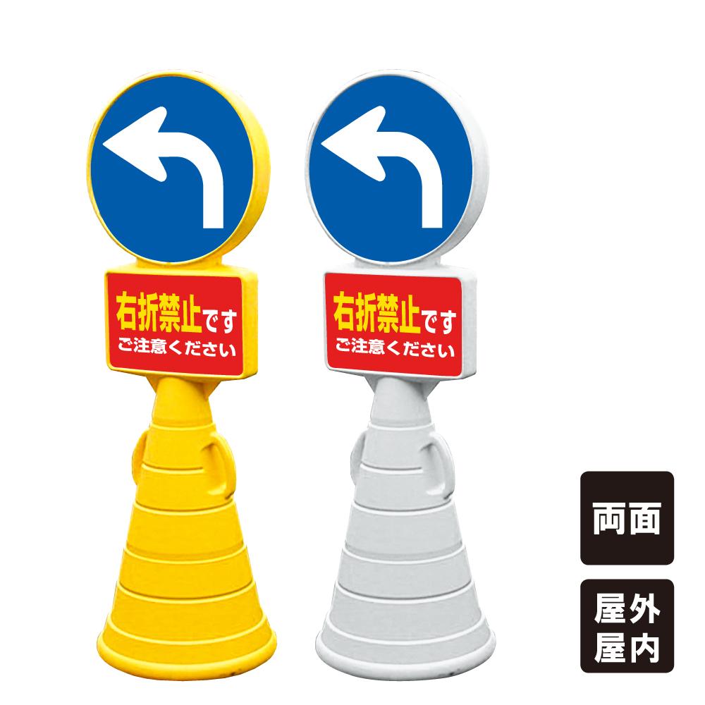 【左折 左矢印】スーパーロードポップサイン 駐車場 樹脂製 置き看板 屋外 屋内 両面 ウォーターウェイト サンドウェイト