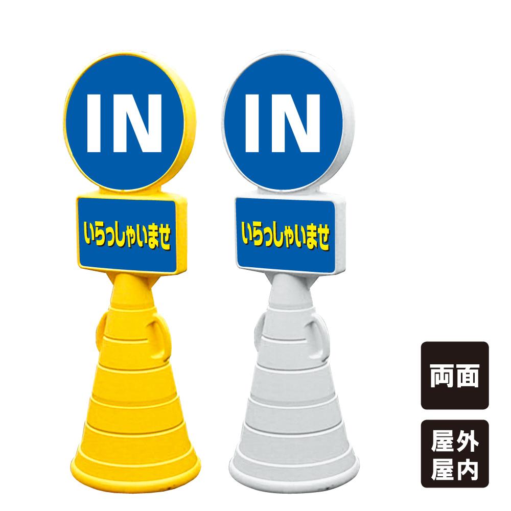 【IN】スーパーロードポップサイン 駐車場 樹脂製 置き看板 屋外 屋内 両面 ウォーターウェイト サンドウェイト