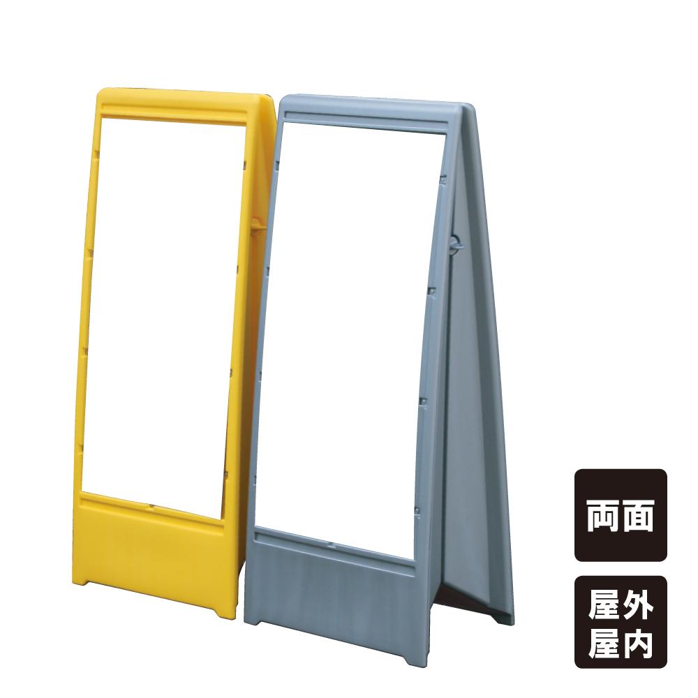 【白無地】ユニオンサイン UNI-01 おしゃれ A型サイン 樹脂製 置き看板 屋外 屋内 両面 ウォーターウェイト サンドウェイト
