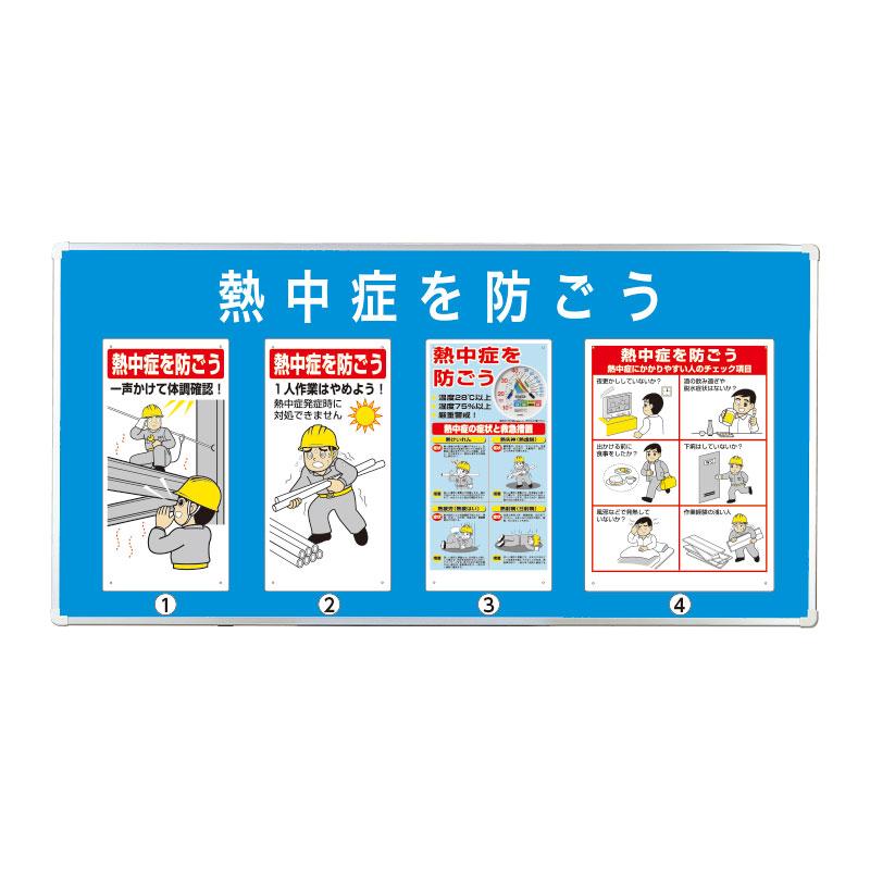 ユニパネセット 熱中症を防ごう 熱中症対策 熱中症 予防 救急措置 温湿度計付き 看板 標識 WBCT対応品