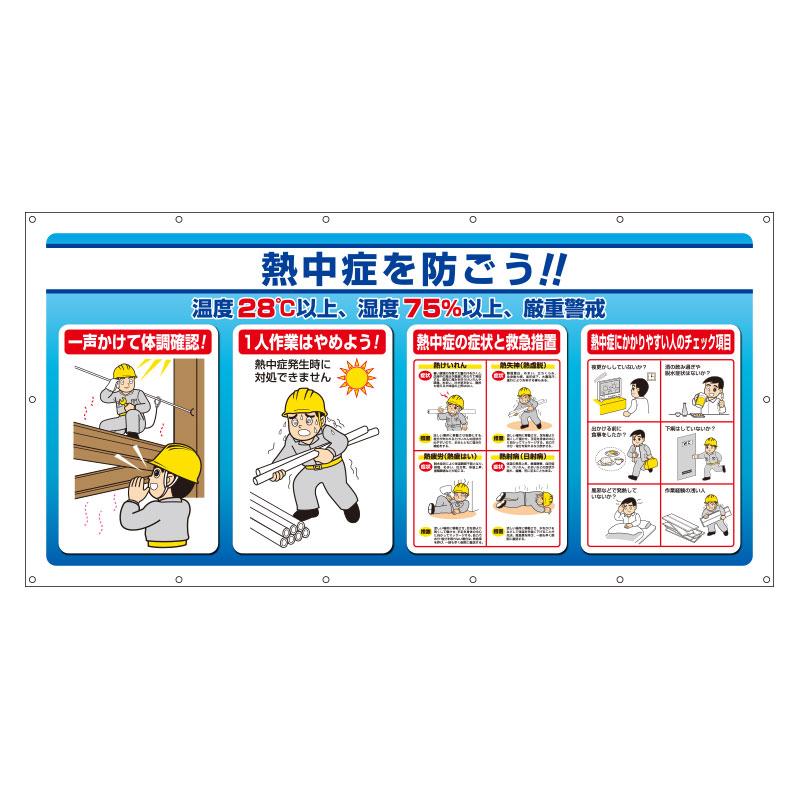 マルチサインシート「熱中症を防ごう」 熱中症対策 熱中症 予防 対策 救急措置 チェック項目