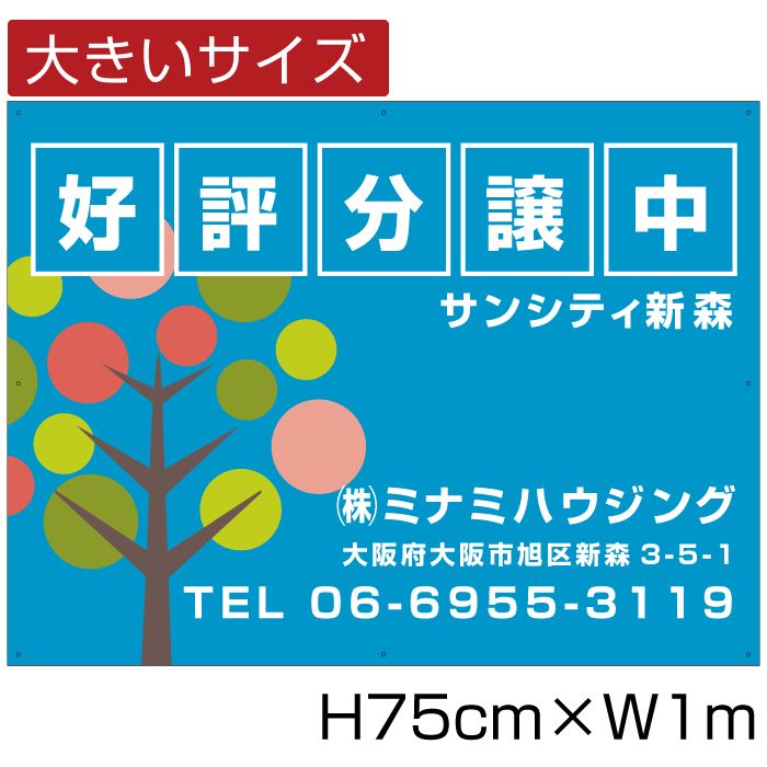 分譲看板 アルミ複合板3mm/ H75cm×W1m 不動産 分譲地看板 売り物件 売地看板 好評分譲中 売家 売り物件 新規分譲 / bigbunjou-04