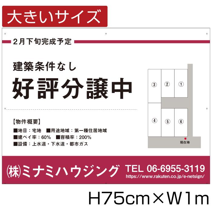 分譲看板 アルミ複合板3mm/ H75cm×W1m 不動産 分譲地看板 売り物件 売地看板 好評分譲中 売家 売り物件 新規分譲 / bigbunjou-05