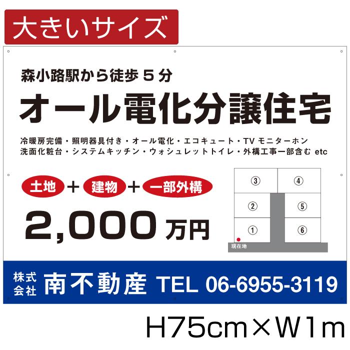 分譲看板 アルミ複合板3mm/ H75cm×W1m 不動産 分譲地看板 売り物件 売地看板 好評分譲中 売家 売り物件 新規分譲 / bigbunjou-06