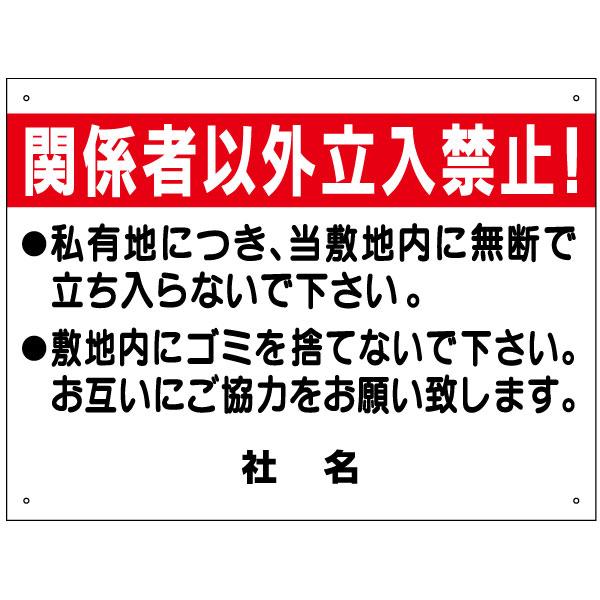 防水 屋外用看板 爆売りセール開催中 丈夫なアルミ複合板3mm 4角穴あり 視認性抜群 自社生産 日本製 立ち入り禁止禁止看板 関係者以外立入禁止 特注内容変更可 入れ無料 看板 超特価SALE開催 プレート パネル 名 社名 S-46-2 H45×W60cm