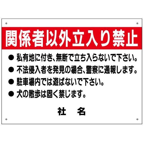 ふるさと割 防水 屋外用看板 丈夫なアルミ複合板3mm 4角穴あり 視認性抜群 自社生産 日本製 立ち入り禁止禁止看板 関係者以外立入禁止 特注内容変更可 H45×W60cm セール開催中最短即日発送 S-46 看板 パネル 入れ無料 社名 名 プレート