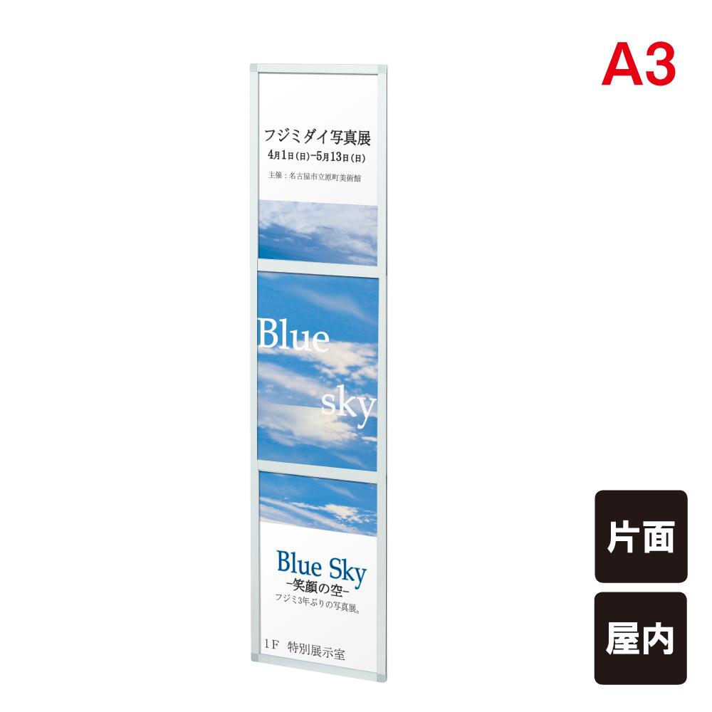 □ スライドパネル複数段 A3サイズ 3段 / 屋内 スライド式 ポスターパネル ポスターフレーム 壁面取付 壁面パネル A3タテ