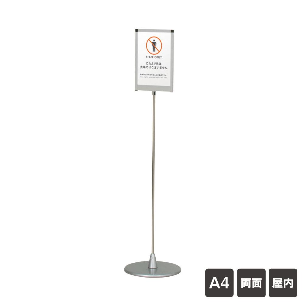 ▼ ポールサイン A4タテ型 / フロアーサイン 屋内 スタンド看板 案内スタンド 店舗用看板 立て看板 スタンドサイン PHX-114