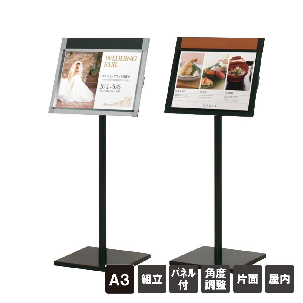 ▼ ポスタースタンド A3ヨコ / 屋内 片面 A3サイズパネル付き スタンド看板 パネルスタンド ポスター差し替え看板 立て看板 ポール看板