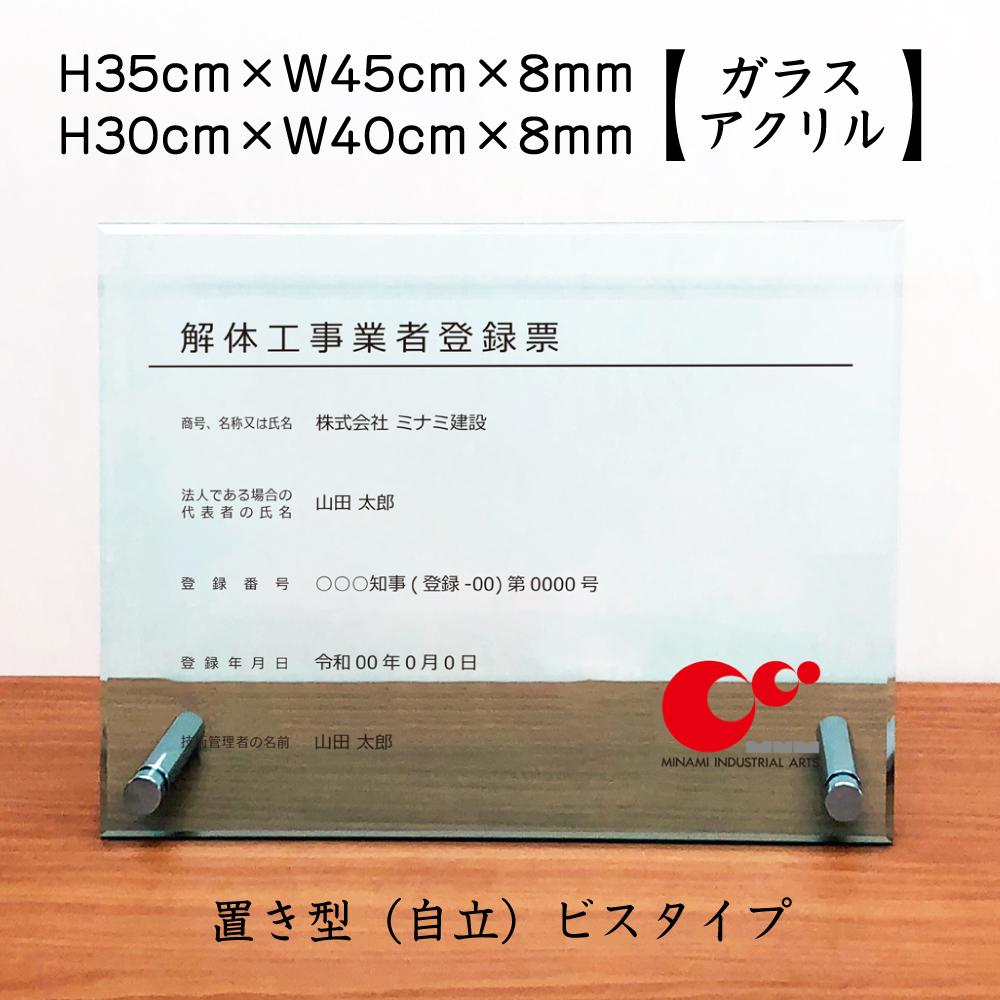 解体工事業者登録票【 ガラスアクリル 8mm / 置き型(自立)ビスタイプ】 H35×W45cm , H30×W40cm / 業者票 安全標識 許可書 事務所 法定看板 看板 金看板 おしゃれ 高級感 kai-glass-acryl02-jiritu