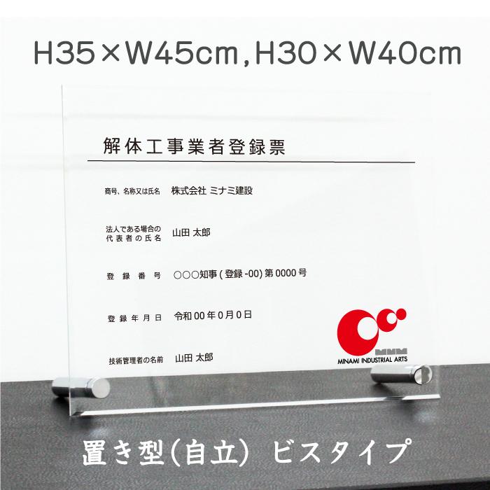 解体工事業者登録票 【 アクリル/置き型(自立)ビスタイプ】 H35×W45cm , H30×W40cm / 法令許可票 業者票 登録票 安全標識 看板 金看板 kai-acryl02-jiritu