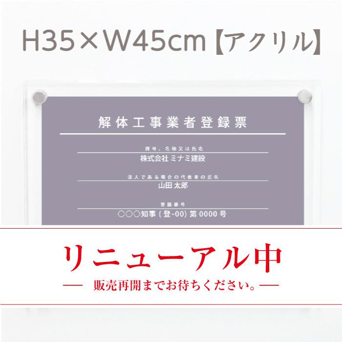 解体工事業者登録票 【アクリル】 / 解体工事業者登録票 法令許可票 業者票 登録票 安全標識 看板 金看板 H35×W45cm