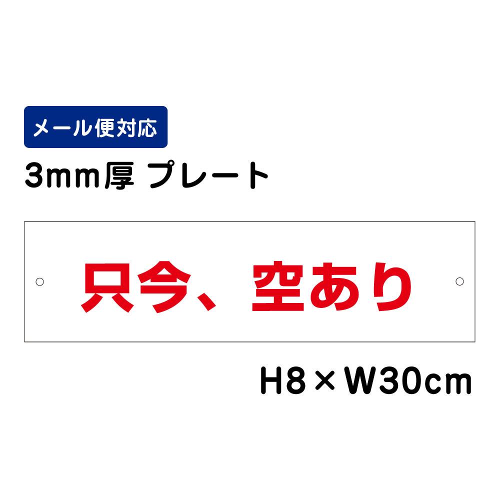 10枚までメール便対応 人気ブランド メーカー直送 屋外対応 防水 只今 空きあり 看板プレート H8×W30cm 商品番号:ATT-1501 プレート