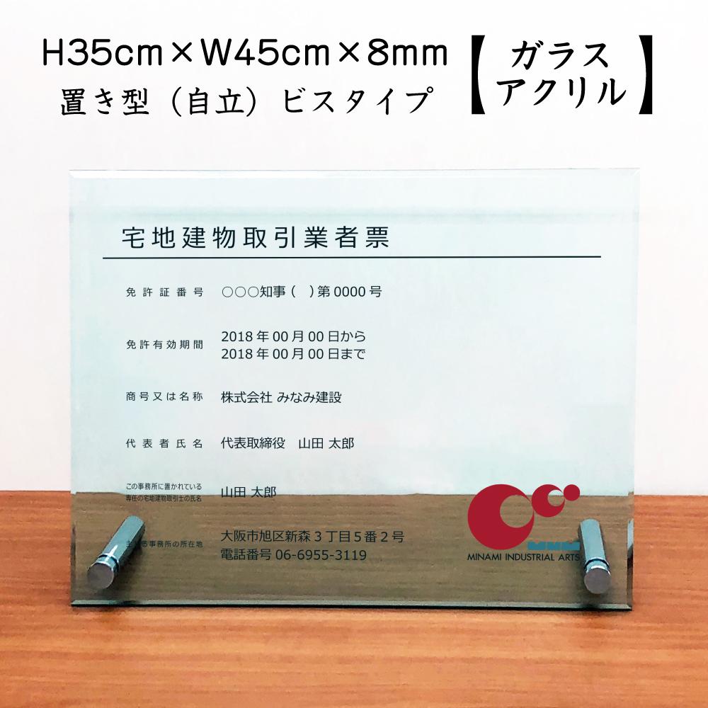 マンション管理業者票【 ガラスアクリル 8mm / 置き型(自立)ビスタイプ】 H35×W45cm , H30×W40cm / 宅建 業者票 許可票 事務所 不動産 法定看板 金看板 標識 おしゃれ 高級感 man-glass-acryl02-jiritu