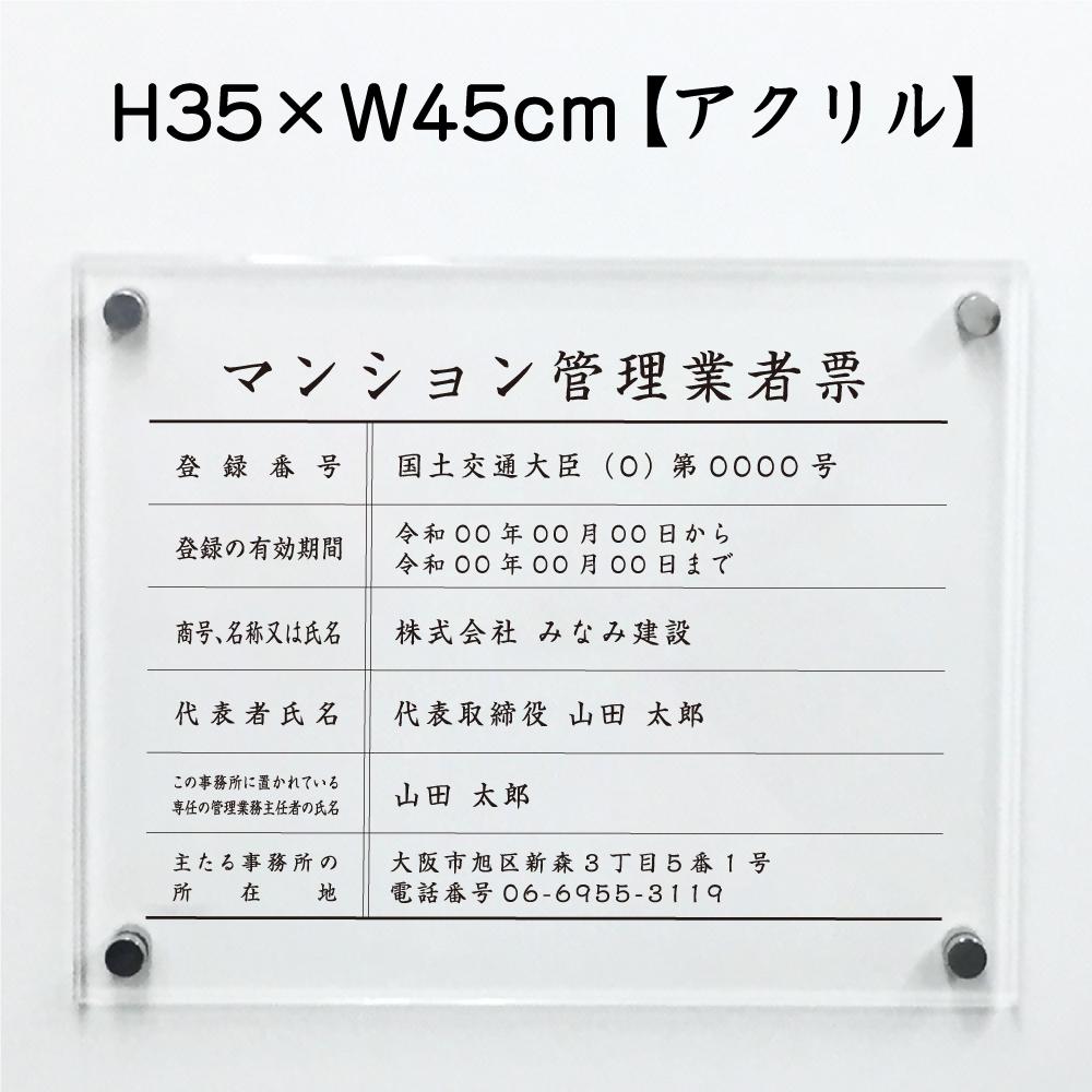 マンション管理業者票 【アクリル】 / マンション管理 事務所 標識 掲示 不動産 許可票 業者票 宅建 H30×W40cm H35×W45cm man-acryl01