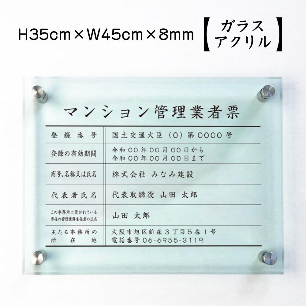 マンション管理業者票 【ガラスアクリル 8mm】 / マンション管理 事務所 標識 掲示 不動産 許可票 業者票 宅建 おしゃれ 高級感 H30×W40cm H35×W45cm man-glass-acryl01