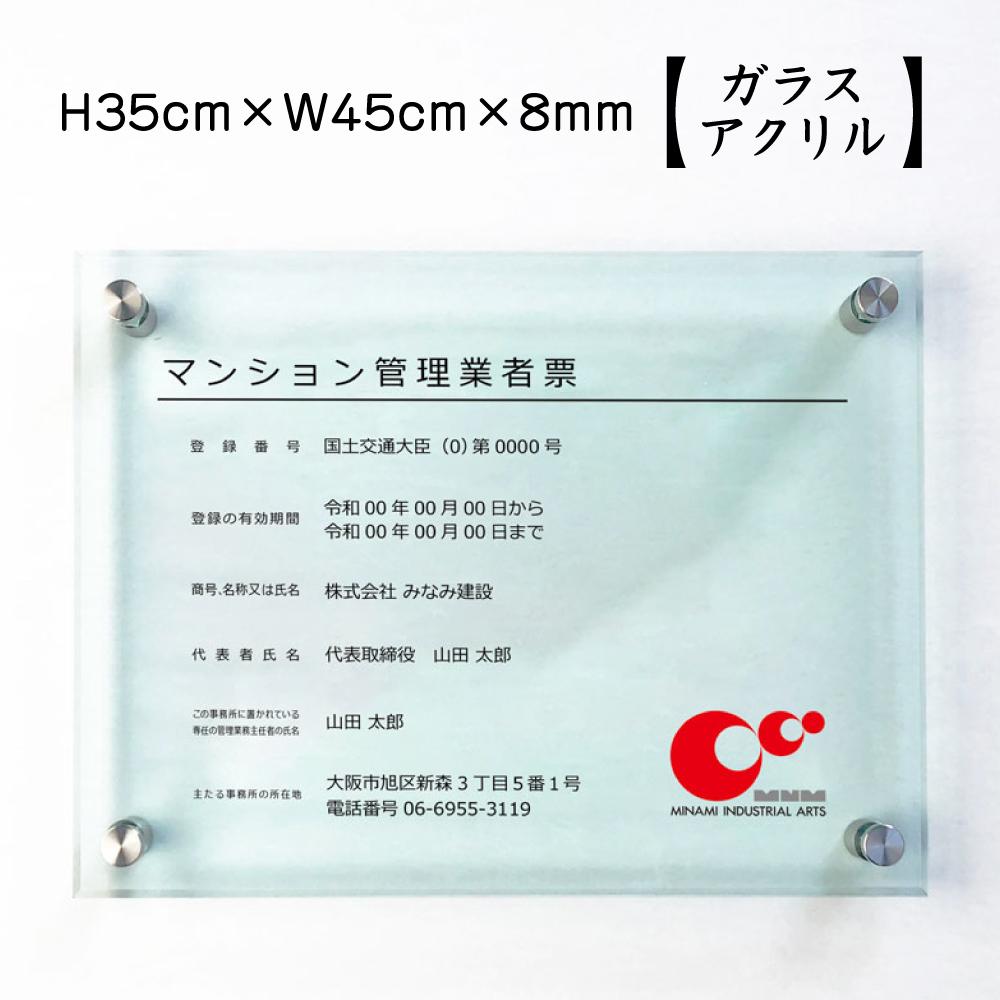 マンション管理業者票 【ガラスアクリル 8mm】 / マンション管理 事務所 標識 掲示 不動産 許可票 業者票 宅建 おしゃれ 高級感 H30×W40cm H35×W45cm man-glass-acryl02