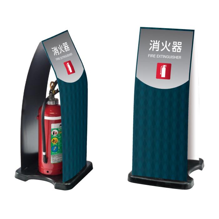 消火器ボックス ミセル消火器かくれんぼF 消火器 / 消火器収納 消火器格納箱 置き看板 消火器ケース 消火器box スタンド看板 /OT-558-255-F004