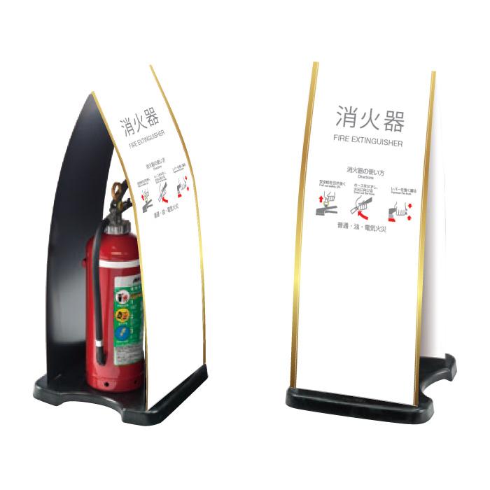 消火器ボックス ミセル消火器かくれんぼF 消火器 / 消火器収納 消火器格納箱 置き看板 消火器ケース 消火器box スタンド看板 /OT-558-255-F009
