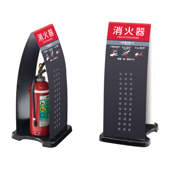 消火器ボックス ミセル消火器かくれんぼF 消火器 / 消火器収納 消火器格納箱 置き看板 消火器ケース 消火器box スタンド看板 /OT-558-255-F018