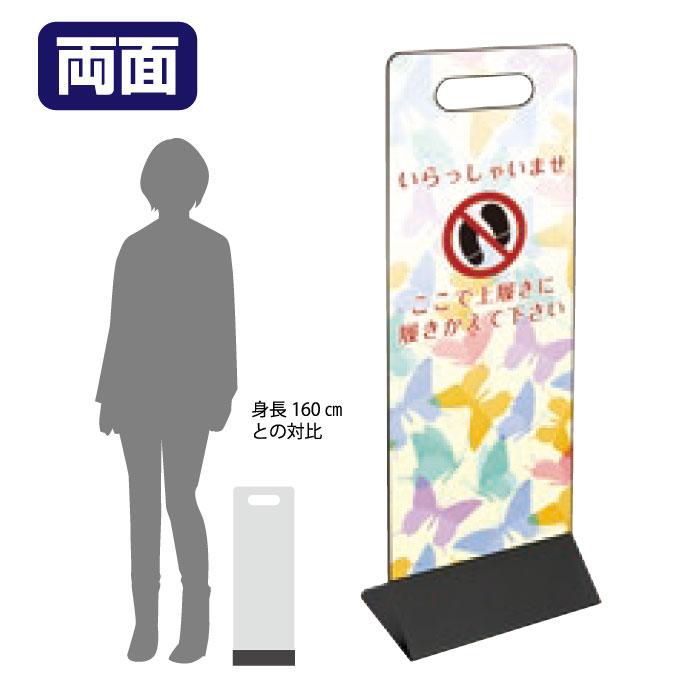 □ ミセルスマートパネル 200(両面) いらっしゃいませ / ここで上履きに履きかえてください 置き看板 立て看板 スタンド看板 /OT-559-021-7-SP003-r