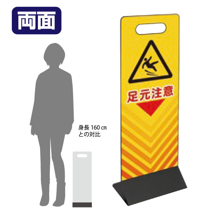 □ ミセルスマートパネル 200(両面) 足元注意 / 滑りやすいので足元にご注意ください 置き看板 立て看板 スタンド看板 /OT-559-021-7-SP004-r