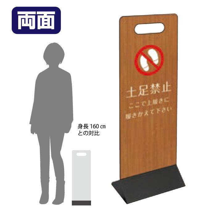 □ ミセルスマートパネル 200(両面) 土足禁止 / ここで上履きに履きかえて下さい 置き看板 立て看板 スタンド看板 /OT-559-021-7-SP005-r