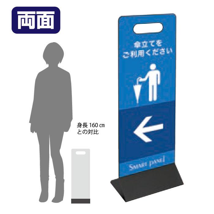 □ ミセルスマートパネル 200(両面) 傘立てをご利用ください / 傘立て 置き看板 立て看板 スタンド看板 /OT-559-021-7-SP007-r