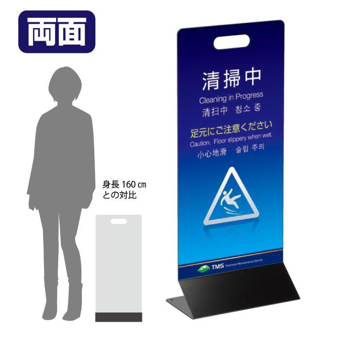 □ ミセルスマートパネル300(両面) 清掃中/ 足元にご注意ください 置き看板 立て看板 スタンド看板 /OT-559-023-7-sp101-r