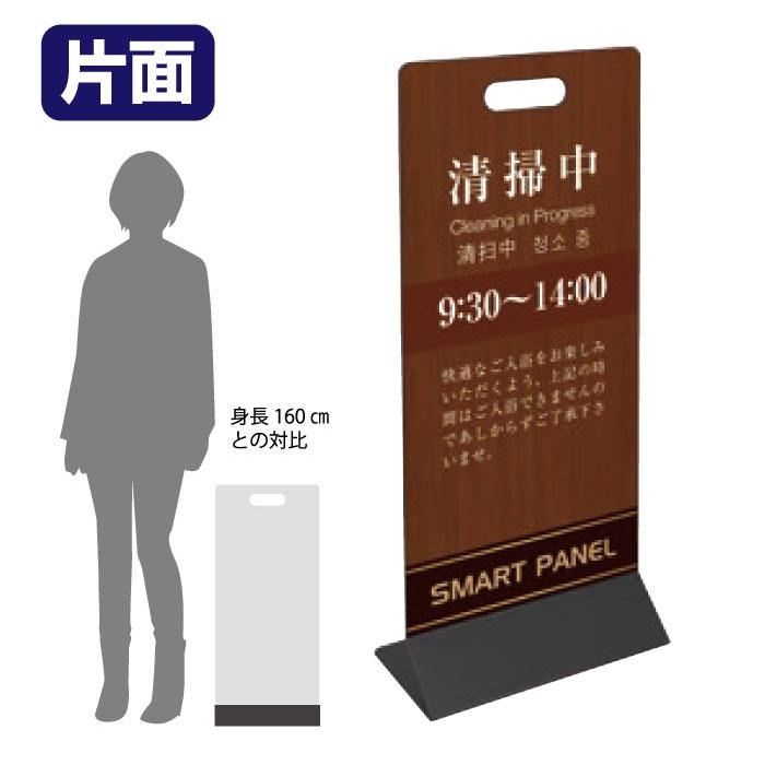 □ ミセルスマートパネル300(片面) 清掃中/ ご入場できませんのであしからずご了承ください 置き看板 立て看板 スタンド看板 /OT-559-022-7-sp103