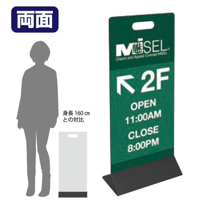 □ ミセルスマートパネル300(両面) 2F OPEN CLOSE / 施設看板 店舗看板 置き看板 スタンド看板 /OT-559-023-7-sp105-r