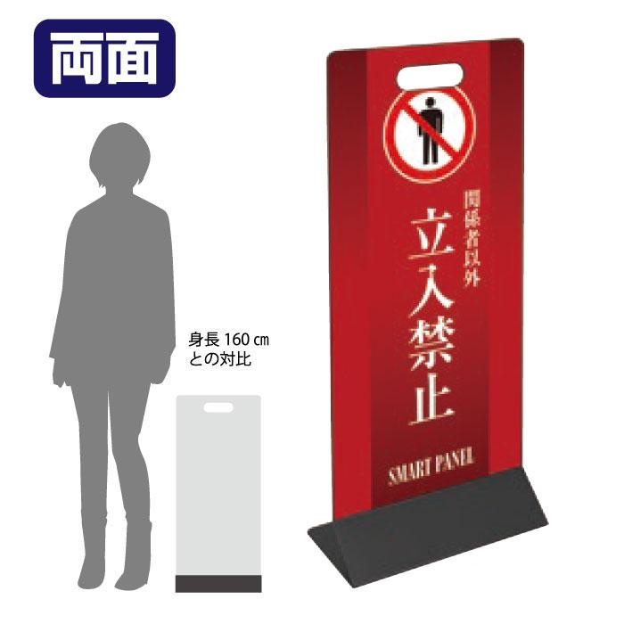 □ ミセルスマートパネル300(両面) 関係者以外立入禁止/ 進入禁止 置き看板 立て看板 スタンド看板 /OT-559-023-7-sp106-r