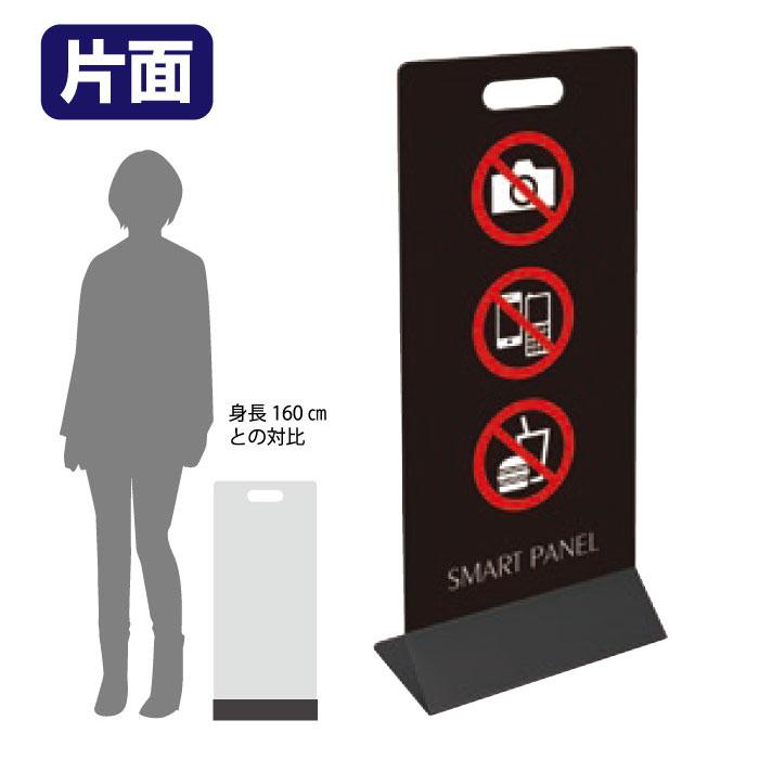 □ ミセルスマートパネル300(片面) 撮影禁止 / 携帯電話の電源をお切りください 飲食禁止 置き看板 立て看板 スタンド看板 /OT-559-022-7-sp107