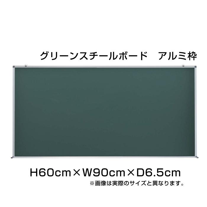 グリーンスチールボード アルミ枠 H60cm×W90cm / グリーンボード マーカー 壁掛け 予定表 壁掛 ボード 掲示 表示 家庭 店舗 オフィス 事務所 事務用品
